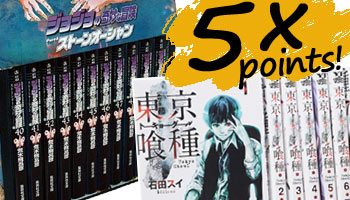 All Manga Set 5% Points Offer until April 30th AM *The offer is over.