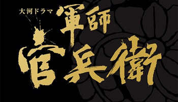 Gunshi Kanbei (NHK Taiga Drama)
