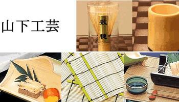 Yamashita Kogei -Japanese Bamboo Products