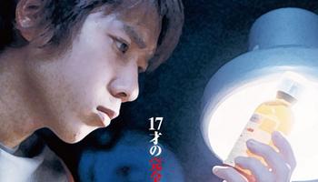 """The Blue Light"" starring Kazunari Ninomiya Special Reissue out on June 12"