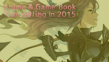 [Offer is Over] 5% Points Offer on Anime & Game 2015 Bestselling Books