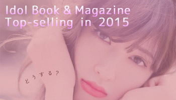 [Offer is Over] 5% Points Offer on J-Idol 2015 Bestselling Books