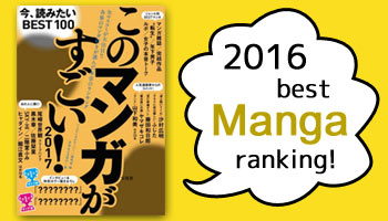2016 years most popular manga selection!