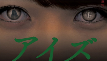 """Eyes"" - Horror Film starring Marika Ito (Nogizaka46)"