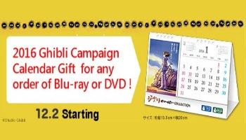 2015 Ghibli Winter Campaign!