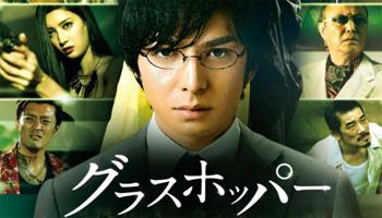 """""""Grasshopper"""" starring Toma Ikuta"""