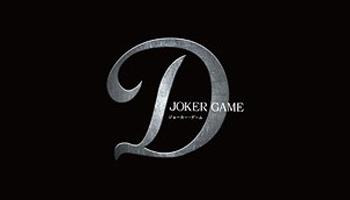 Joker Game starring Kazuya Kamenashi Stocked!