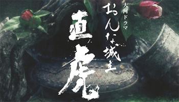 "Yoko Kanno to Release ""Onna Joshu Naotora"" OST"