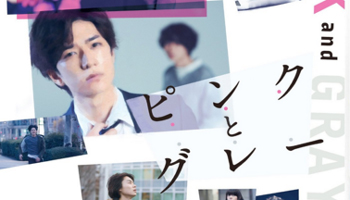 """Pink & Gray"" starring Yuto Nakajima out JUL 8!"