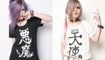Devil & Angel T-shirts from SEX POT ReVenge!