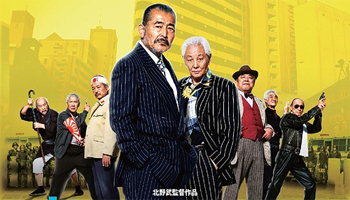 "Out Soon! Takeshi Kitano's ""Ryuzo and the Seven Henchmen"" w/ English Sub."