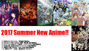 New Anime Series Starting in July 2017!