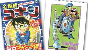 2019 Comic Calendars from Shueisha and Shogakukan