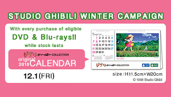 Studio Ghibli Winter Campaign 2017!! *Expired