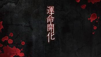 """Diaura New Single """"Unmei Kaika"""" Out Now"""