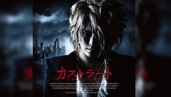 "[Bonus Image Revealed] KAMIJO New Single ""Castrato"" w/ Exclusive Bonus"