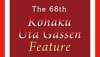 All Participants in The 68th Kohaku Uta Gassen