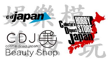【中文服務/支付寶支付/日本直銷】CD/DVD/動漫模型/日系化妝用品等!