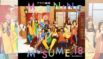 Morning Musume. New Single & 20th Anniv. Tour Video out OCT 24th!