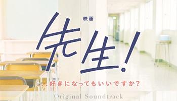 """My Teacher"" co-starring Toma Ikuta & Suzu Hirose out MAR 14th"