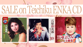 Limited-time SALE on Enka Works from Teichiku Records