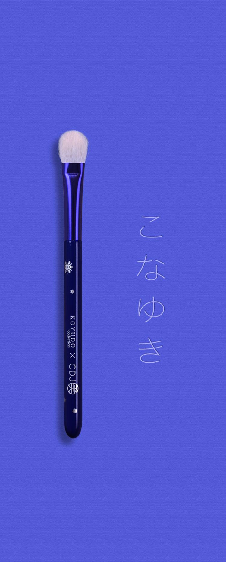 KY-02 Eyeshadow (L) Brush