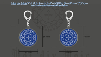 Moi dix Mois Exclusive Collectibles Listed