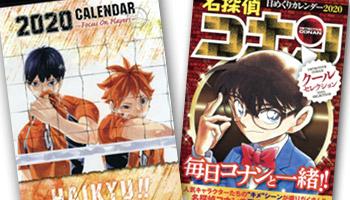 2020 Comic Calendars from Shueisha and Shogakukan