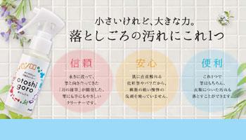 "Affordable Brush Cleaner ""Otoshigoro"""