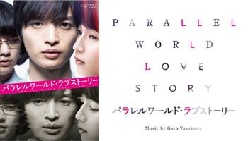 """Parallel World Love Story"" starring Yuta Tamamori (Kis-My-Ft2)"