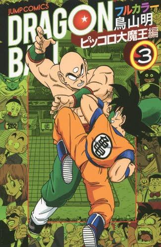 dragon ball full color  CDJapan : Dragon Ball Full Color Edition King Piccolo Saga 3 (Jump ...