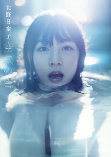Nogizaka46 Hinako Kitano First Photobook: Kuki no Iro
