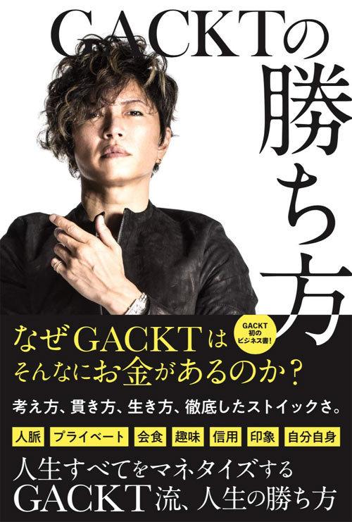 Gackt Smasher:Gackt