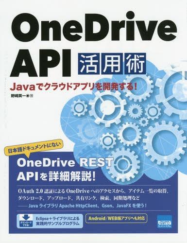 OneDrive API Katsuyo Jutsu Java De Cloud Appli (Application) Wo Kaihatsu  Suru!