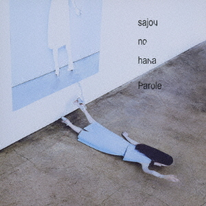 Image of sajou no hana - Parole