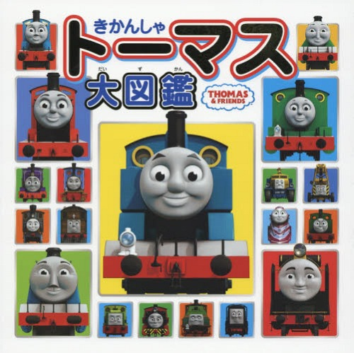 cdjapan thomas and friends dai zukan picture book poplar sha book