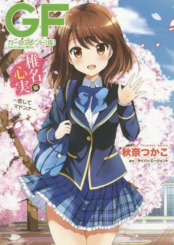 Cdjapan Girlfriend Kari Shiina Kokomi Dengeki Comics