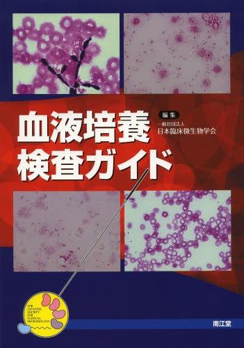 微生物 学会 臨床