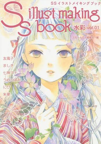 cdjapan ss illustration making book watercolor painting vol 01