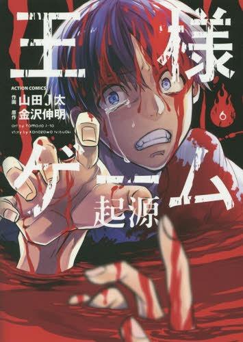 osama game anime