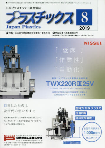 Plastic Su August 2019 Issue