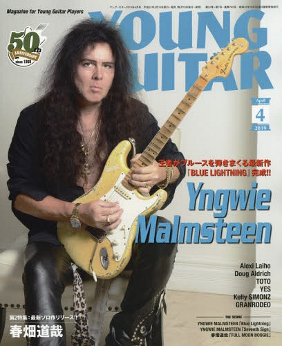 YOUNG GUITAR April 2019 Issue