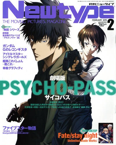 Cdjapan Newtype 2015 February Issue Cover Top Feature
