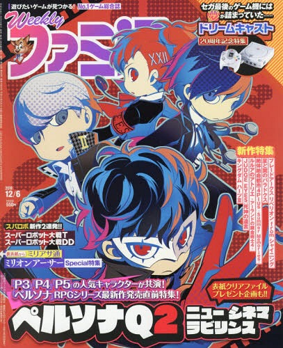 Weekly Famitsu December 6, 2018 Issue [Cover] Persona Q2 New Cinema  Labyrinth [DL code] Disidia Final Fantasy, et al