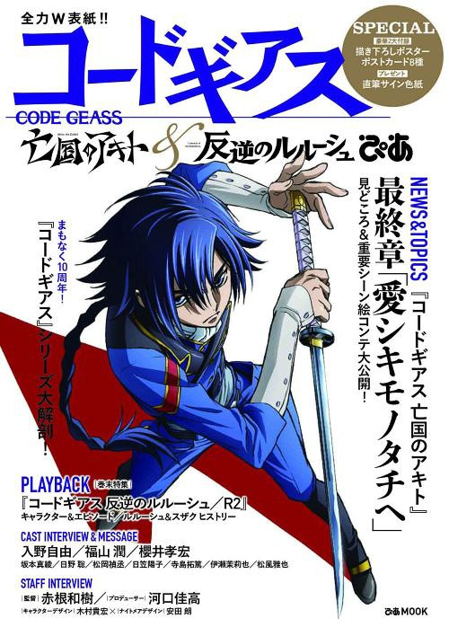 JAPAN Code Geass Book Lelouch Pia