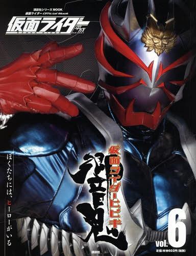 Heisei Kamen Rider Vol 6 (Kamen Rider Official Mook)