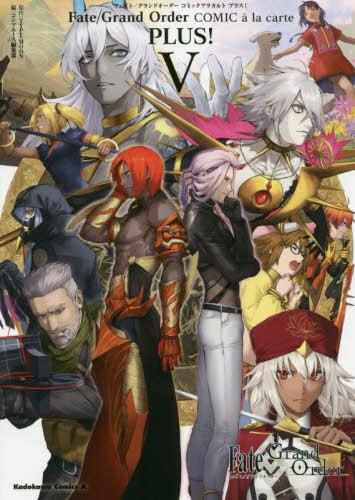 vol.4 JAPAN FGO Anthology Comic Fate//Grand Order Comic A la carte Plus