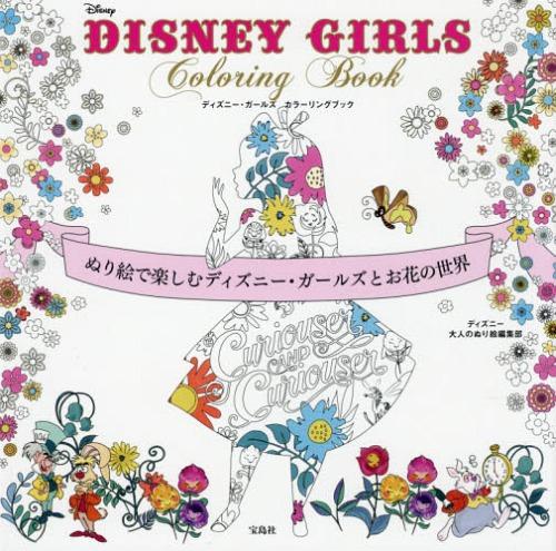 CDJapan DISNEY GIRLS Coloring Book Nurie De Tanoshimu Disney Girls To Ohana No Sekai Otona Henshu Bu BOOK