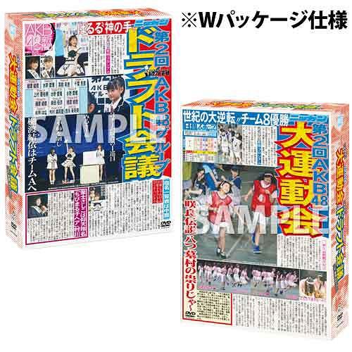 AKB48 Dai-2-kai AKB48 Daiundoukai & AKB48 Group Draft Kaigi DVD