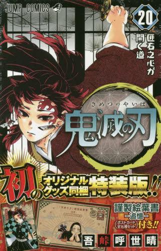 Demon Slayer Kimetsu no Yaiba lot of 1-20 set manga comic 20 Special Edition